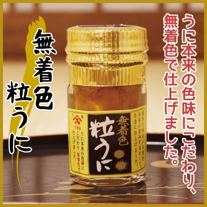 日本メーカー新品 無着色粒うに 50g 山口 お土産 人気 倉庫 下関