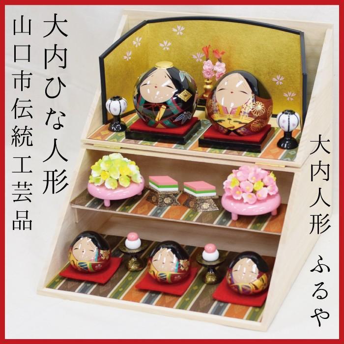 雛人形 大内ひな 2021 大内人形 大内塗工房ふるや 折りたたみ型 おひなさま 山口 送料無料 choshuen-y