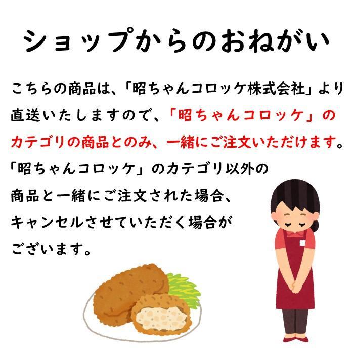 昭ちゃんコロッケ30個セット 冷凍 ギフトケース入り 金賞 山口 産地直送 ギフト お取り寄せ choshuen-y 02
