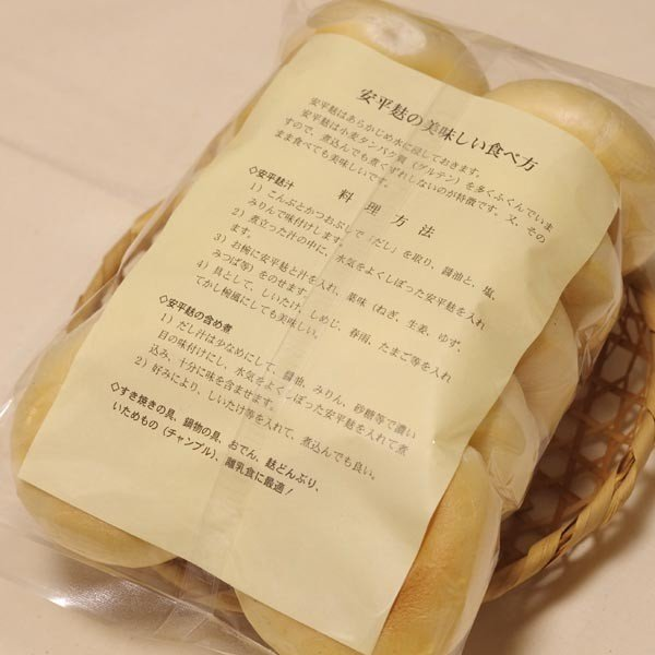 安平麩 山口名産 手作り 10個入り|choshuen-y|03
