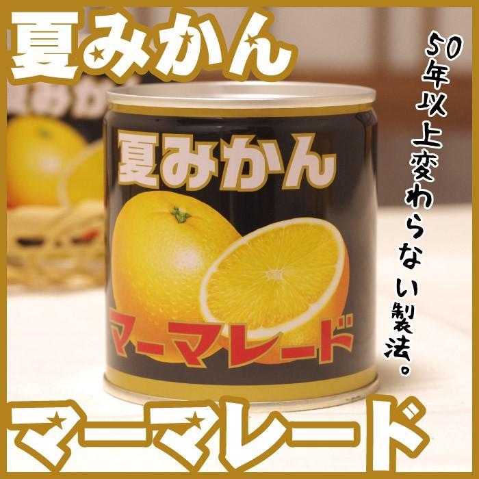 夏みかんマーマレード 缶 370g 山口 お土産 |choshuen-y