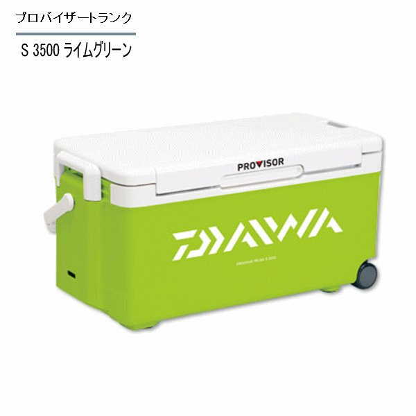 ≪新商品!≫ ダイワ プロバイザートランク S 3500 ライムグリーン