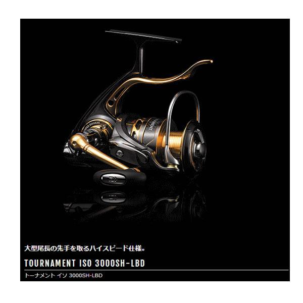 ≪新商品!≫ ダイワ '15 トーナメント 磯 3000SH-LBD 【小型商品】