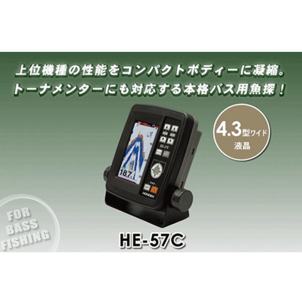 ホンデックス 4.3型ワイドカラーLCD魚探 HE-57C 【代引不可/返品不可】