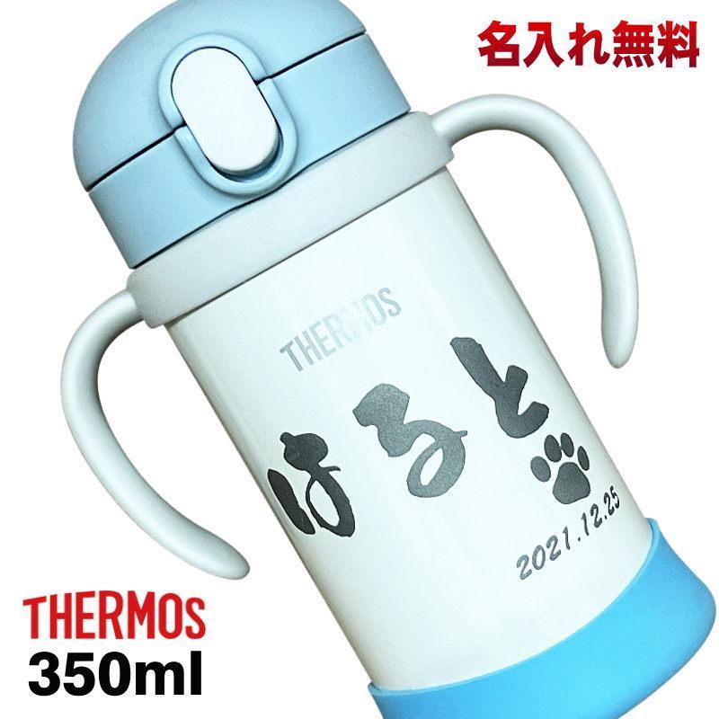 サーモス 水筒 名入れ彫刻刻印 まほうびんのベビーストローマグ 名前入り 350ml FJL-350 ※ラッピング ※ 送料0円