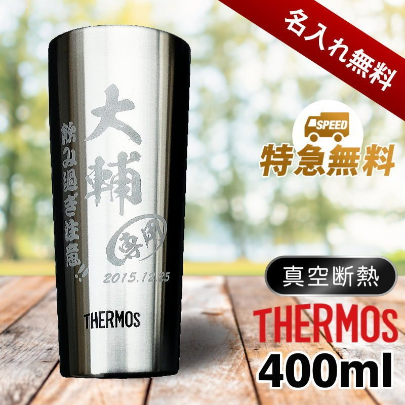 サーモス タンブラー 価格交渉OK送料無料 メーカー公式ショップ 名入れ彫刻刻印 400ml 真空断熱ステンレス JDI-400 名前入り