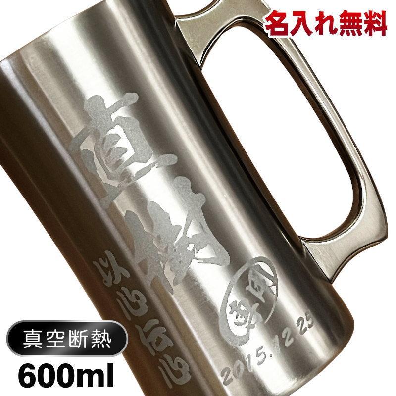 ビールジョッキ 名入れ彫刻刻印 600ml 名前入り 真空断熱ステンレス 激安特価品 DSSJ-600MT 祝日