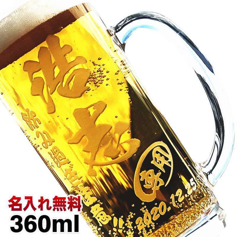 ビールジョッキ ビアグラス 名入れ彫刻刻印 今だけ限定15%OFFクーポン発行中 360ml 食洗器対応 名前入り 日時指定