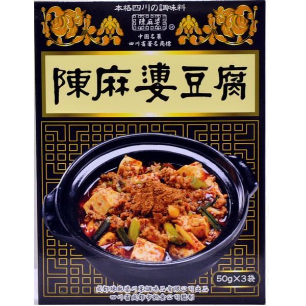 陳麻婆豆腐の素 50g×3袋 新作からSALEアイテム等お得な商品満載 ヤマムロ 1箱 モデル着用 注目アイテム 大辛