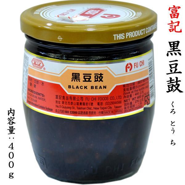 出色 豆鼓 数量は多 黒豆トウチ 400g富記