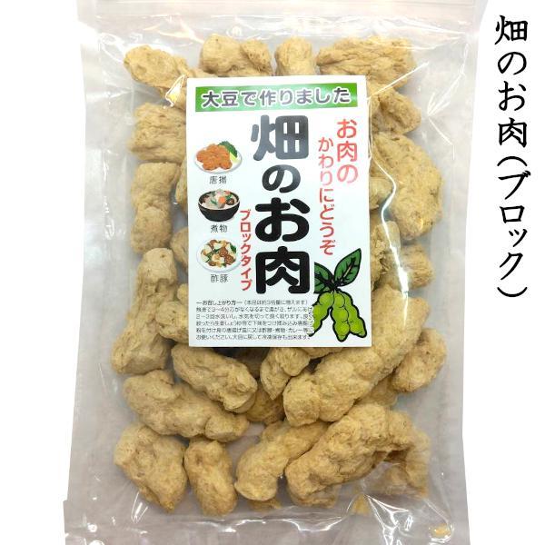 畑のお肉 新品未使用 ブロック 大豆ミート 150g 新色追加して再販