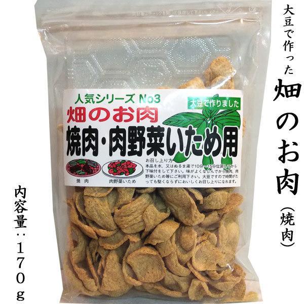 畑のお肉 格安店 絶品 焼肉 170g 大豆ミート