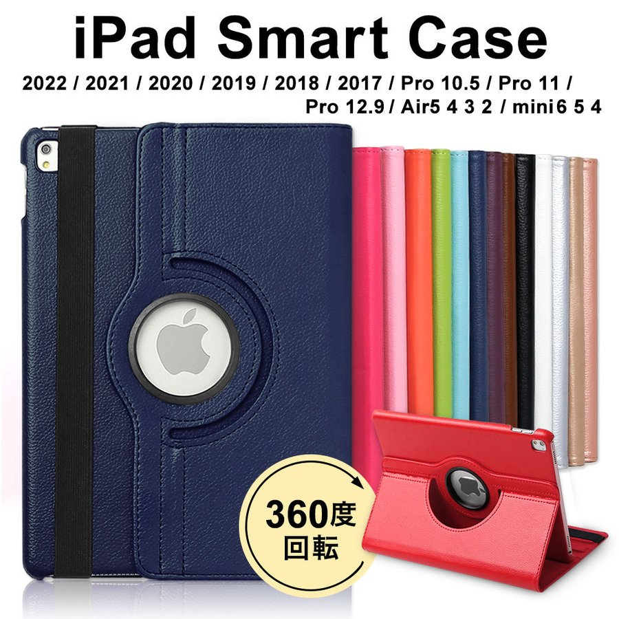 iPad ケース 第8世代 ipad pro 12.9 ギフ_包装 air4 mini 11 カバー 2021 第6世代 おしゃれ 男女兼用 360度回転 第7世代 スタンド アイパッド 第5世代 2020