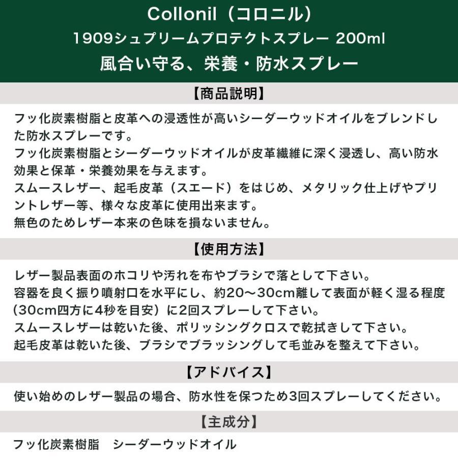 Collonil コロニル 防水スプレー 1909 シュプリームプロテクトスプレー 200ml 本革製品 レザー 手入れ|choupet|04