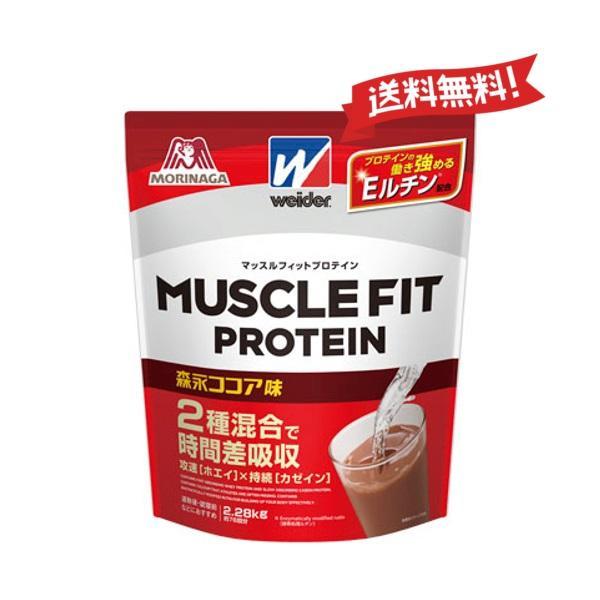 ウイダー 新作入荷 マッスルフィットプロテイン ココア味 2.5kg C6JMM51400 ビタミンB群 ギフ_包装 グルタミン ウィダー Weider