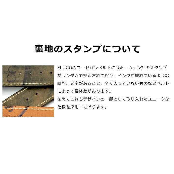 ベルト バンド フルーコ・FLUCO Horween Shell Cordovan コードバン 18mm 20mm 22mm|chronoworldjapan|05
