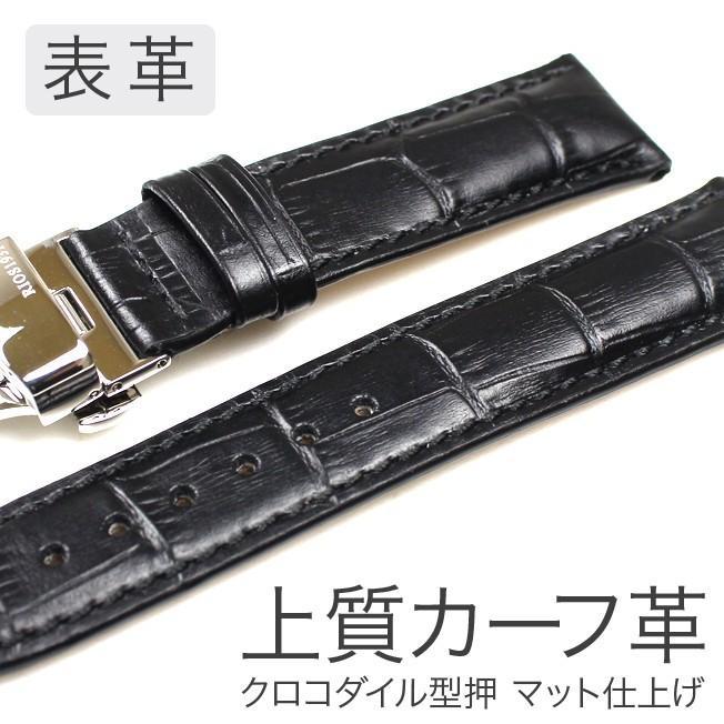 時計 ベルト バンド Dバックル付き RIOS1931 リオス Louisiana Crocodile Calf ルイジアナ カーフ 19mm 20mm chronoworldjapan 04