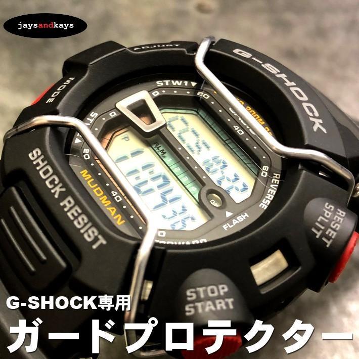 G-SHOCK ジーショック ガード プロテクター ブルバー 腕時計 バンド 工具 新発売 交換 時計 パーツ 修理 定番スタイル
