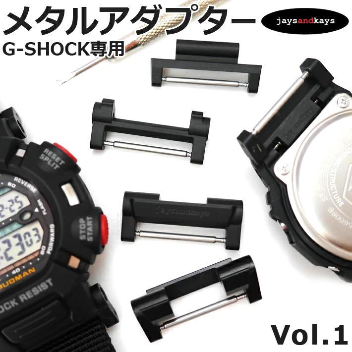 G-SHOCK ジーショック Gショック専用 毎週更新 カスタム パーツ 交換 新品未使用正規品 メタルアダプター Vol-01 工具