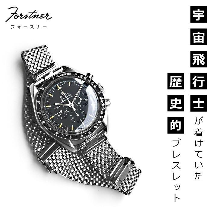 時計ベルト 全国一律送料無料 メッシュ ブレスレット Forstner Komfit ステンレス ラグ幅18〜21mm対応 フォースナー メッシュベルト 着後レビューで 送料無料