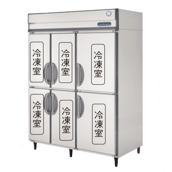 送料無料 新品 フクシマ 6枚扉インバーター冷凍庫 ARN-1566FMD(三相) 受注生産