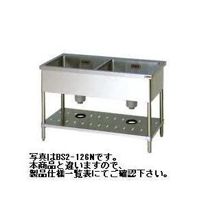 送料無料 新品 マルゼン 二槽シンク(バックガードなし) W1500*D750*H800 BS2-157N