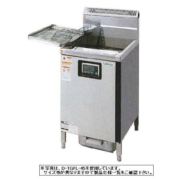 送料無料 新品 タニコー ガスフライヤー TGFL-87DC (旧 D-TGFL-C87)