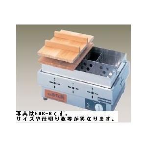 送料無料 新品 ニチワ 電気おでん鍋 EOK-8