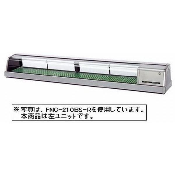 ホシザキ 恒温高湿ネタケース FNC-210BS-L
