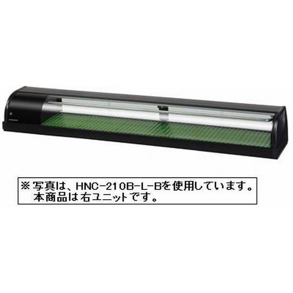ホシザキ 冷蔵ネタケース HNC-210B-R-B