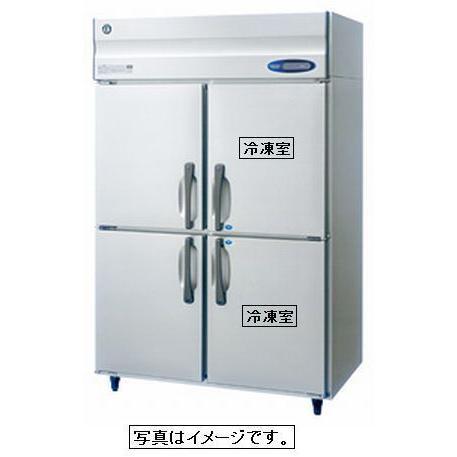 業務用冷凍冷蔵庫 2冷凍2冷蔵庫ホシザキ 幅1200×奥800 HRF-120LAF(HRF-120LZF)