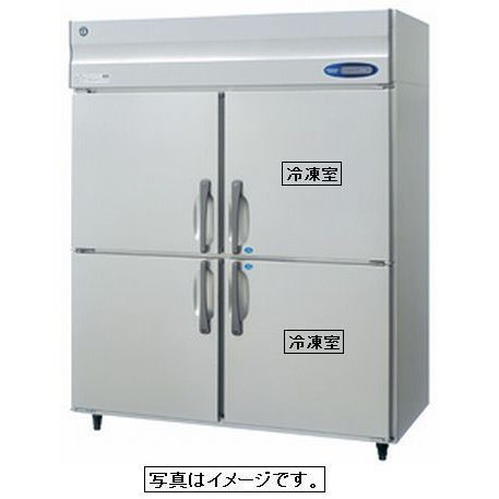 ホシザキ 2冷凍2冷蔵庫 HRF-150LAF(HRF-150LZF)