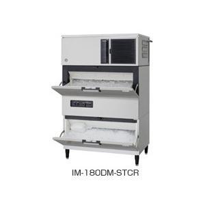 ホシザキ 製氷機 180kg IM-180DM-1-STCR 製氷機/キューブアイスメーカー/スタックオンタイプ