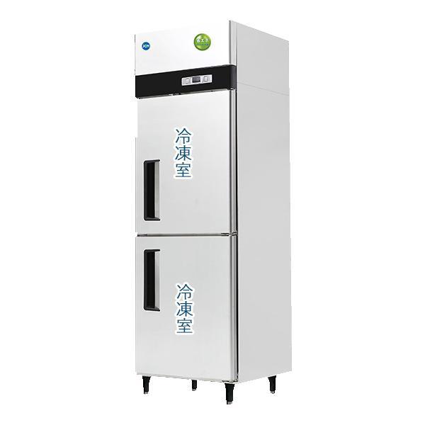JCM 縦型業務用2ドア冷凍庫 省エネIシリーズ JCMF-680-I
