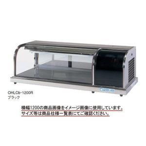 送料無料 新品 大穂 冷蔵ショーケース 卓上タイプ OHLCc-1500L