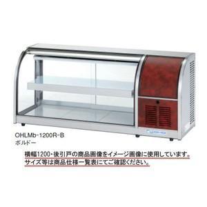 送料無料 新品 大穂 冷蔵ショーケース 卓上タイプ OHLMc-1200R-B