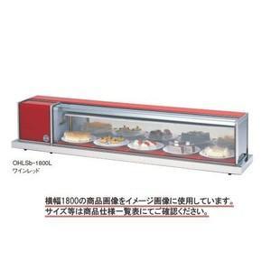 送料無料 新品 大穂 冷蔵ショーケース 卓上タイプ OHLSc-1200L