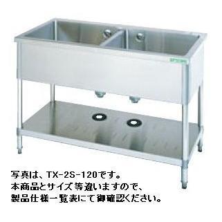 送料無料 新品 タニコー 二槽シンク(バックガードなし) W1300*D750*H800 TX-2S-130ANB