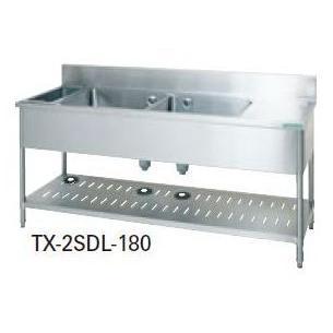 送料無料 新品 タニコー ダスト水切付二槽シンク(ダストカゴ付 バックガードあり) W1800*D600*H800 TX-2SDL-180