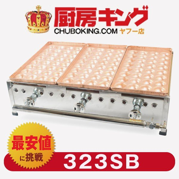 IKK たこ焼き器 32穴×3連 銅板 323SB 送料無料!!(沖縄・離島を除く)