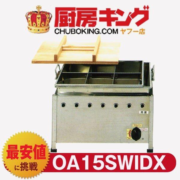 IKK おでん 湯煎式 自動点火 立消え防止機能付 OA15SWIDX 【送料無料】