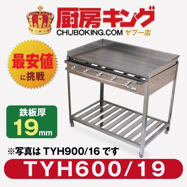 【新製品】イトキン グリドル TYH600/19 ★代引・送料無料★IKK伊東金属 新品