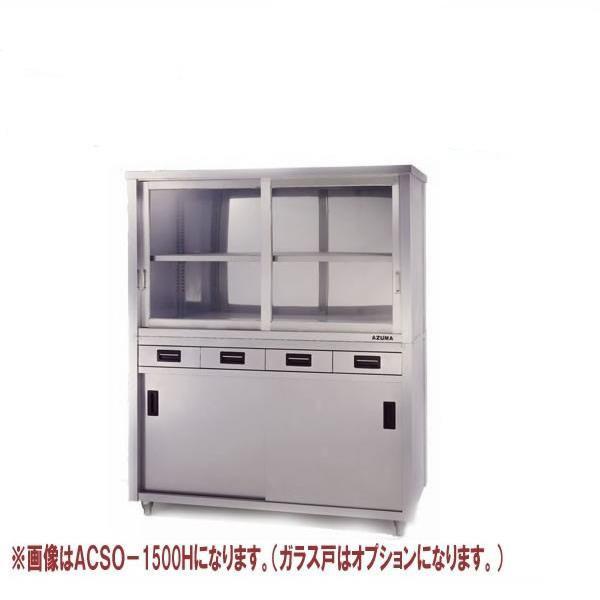 東製作所 アズマ 業務用食器戸棚・片面引出し付片面引違戸 ACSO-900H 900×600×1800 【代引不可】 ※個人宅・個人名義配送不可商品になります。