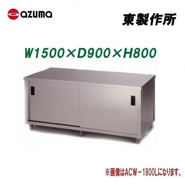 東製作所 アズマ 業務用調理台・両面引違戸 ACW-1500L 1500×900×800 【代引不可】 ※個人宅・個人名義配送不可商品になります。