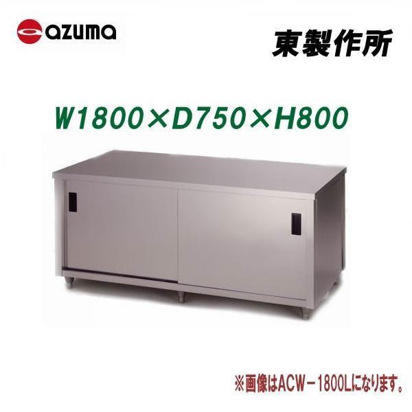 東製作所 アズマ 業務用調理台・両面引違戸 ACW-1800Y 1800×750×800 【代引不可】 ※個人宅・個人名義配送不可商品になります。