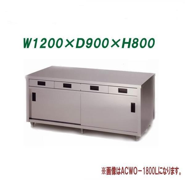 東製作所 アズマ 業務用調理台・両面引出し付両面引違戸 ACWO-1200L 1200×900×800 【代引不可】 ※個人宅・個人名義配送不可商品になります。