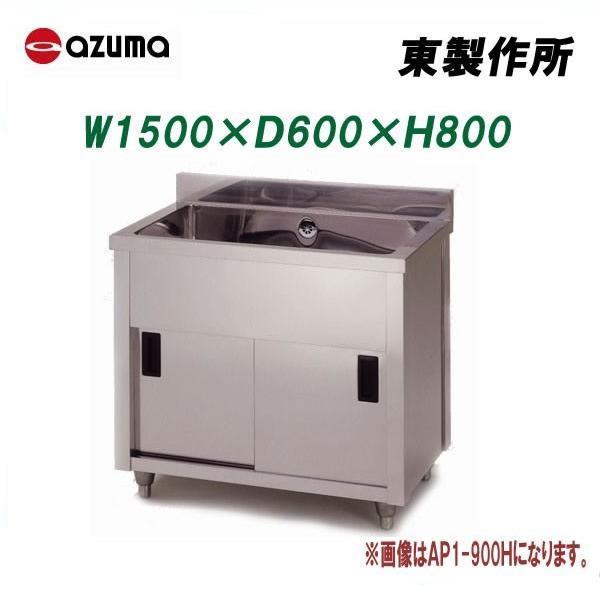 東製作所 アズマ 業務用一槽キャビネットシンク AP1-1500H 1500×600×800 【代引不可】 ※個人宅・個人名義配送不可商品になります。