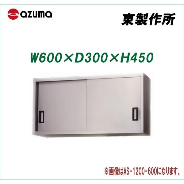 東製作所 アズマ 業務用ステンレス吊戸棚 AS-600S-450 600×300×450 【代引不可】 ※個人宅・個人名義配送不可商品になります。