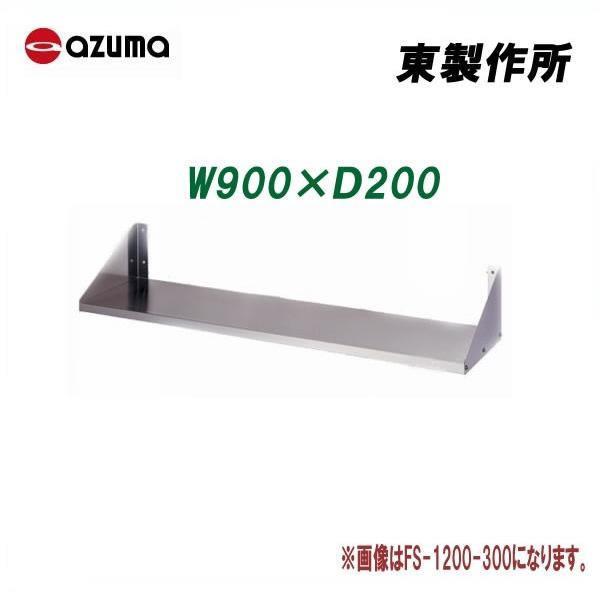 東製作所 アズマ 業務用平棚[組立式] FS-900-200 900×200 【代引不可】 ※個人宅・個人名義配送不可商品になります。