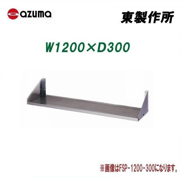 東製作所 アズマ 業務用パンチング平棚[組立式] FSP-1200-300 1200×300 【代引不可】 ※個人宅・個人名義配送不可商品になります。